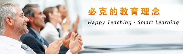 必克的教育理念,Happy Teaching·Smart Learning
